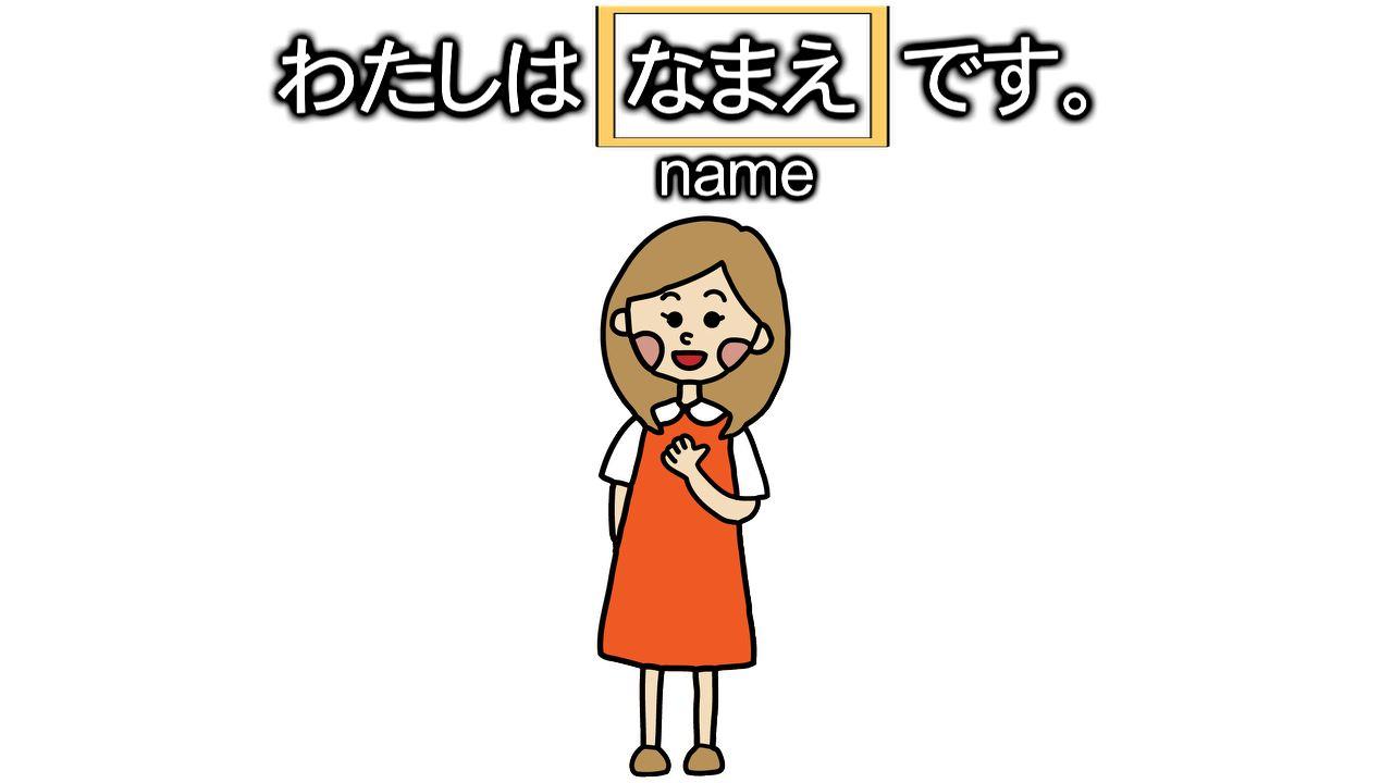 日本語独習コンテンツ